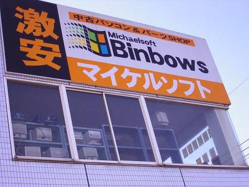 Governo Chinês proíbe uso do Windows em instituições federais