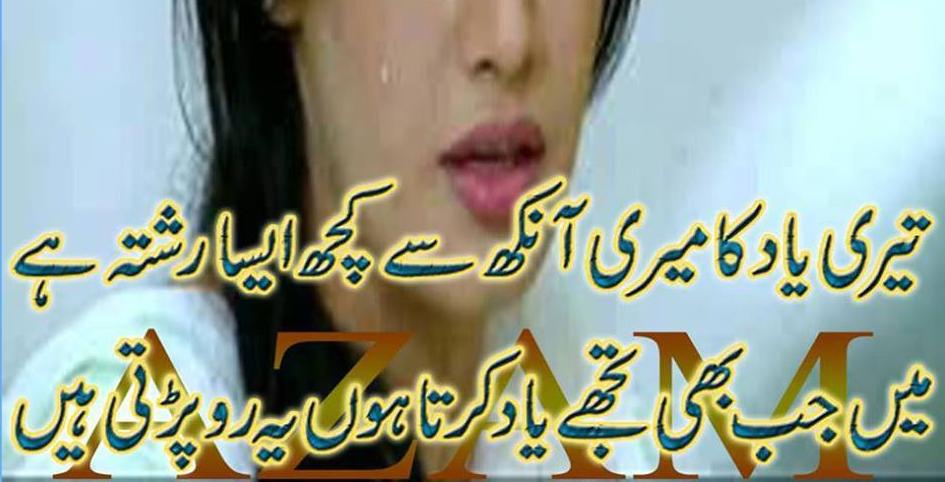 sad urdu shayari pictures best urdu poetry sms jokes