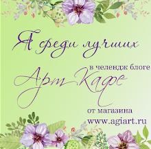 ТОП в Agi-ART