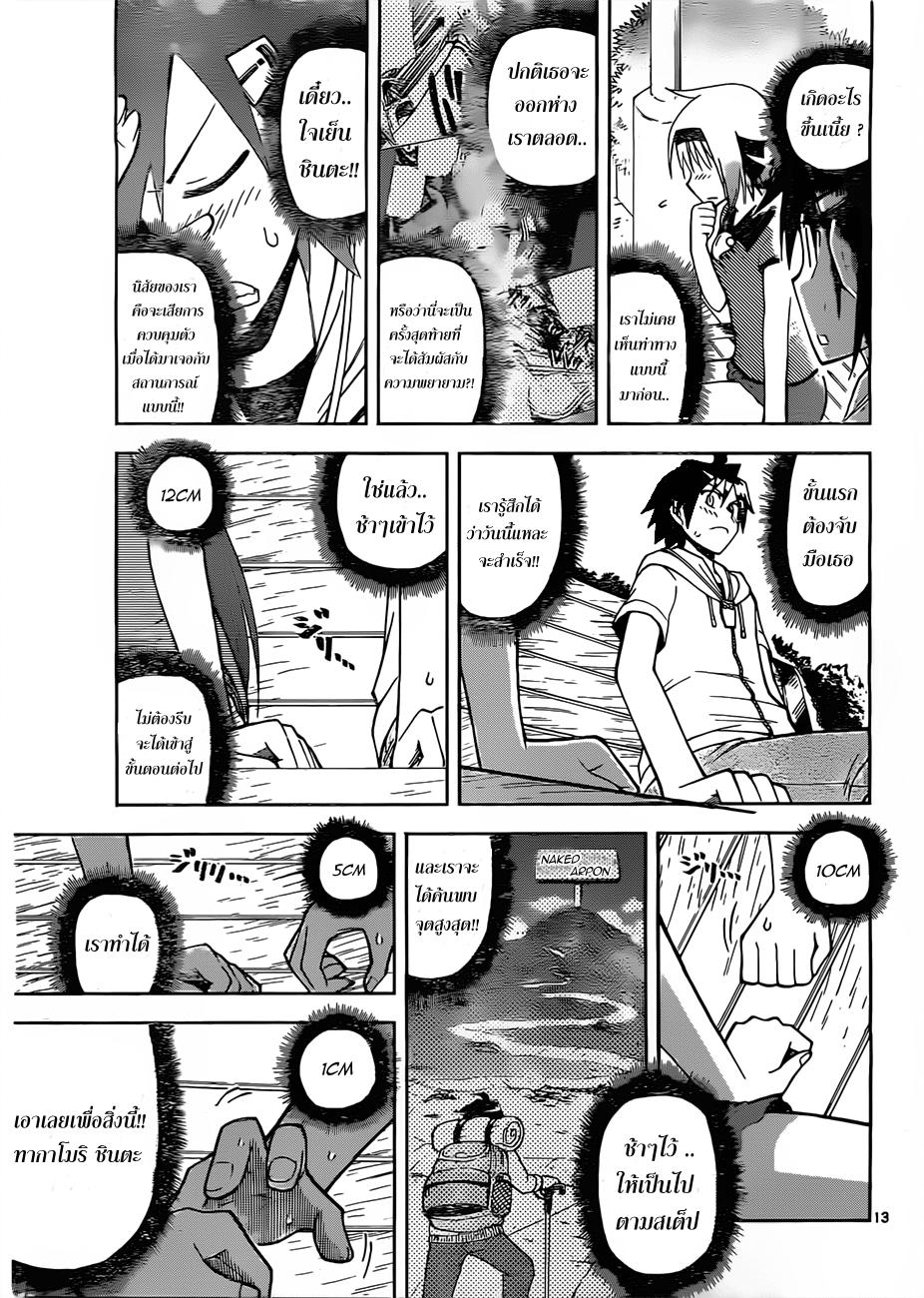 อ่านการ์ตูน Gan?Kon 13 ภาพที่ 13