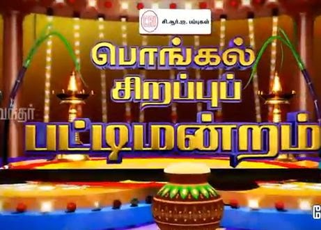 patti manram 16th January 2015 Vendhar Tv Mattu Pongal Special 16-01-2015 Full Program Shows Vendhar Tv Youtube Dailymotion HD Watch Online Free Download