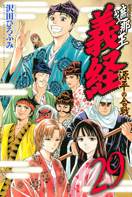 遮那王~義経 源平の合戦 第01-29巻 [Shana Oh Yoshitsune Genpei no Kassen vol 01-29] rar free download updated daily