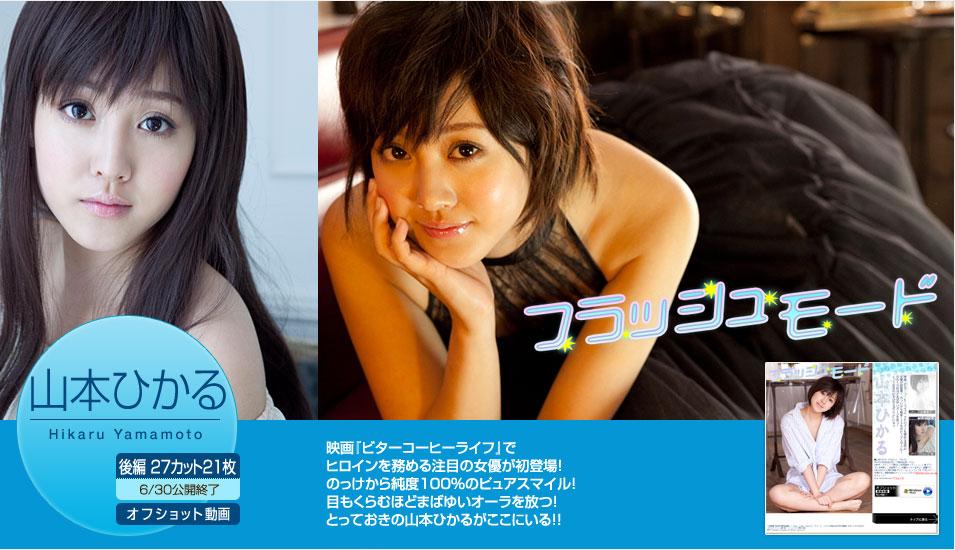 image.tv 2012.05 Hikaru Yamamoto 01050