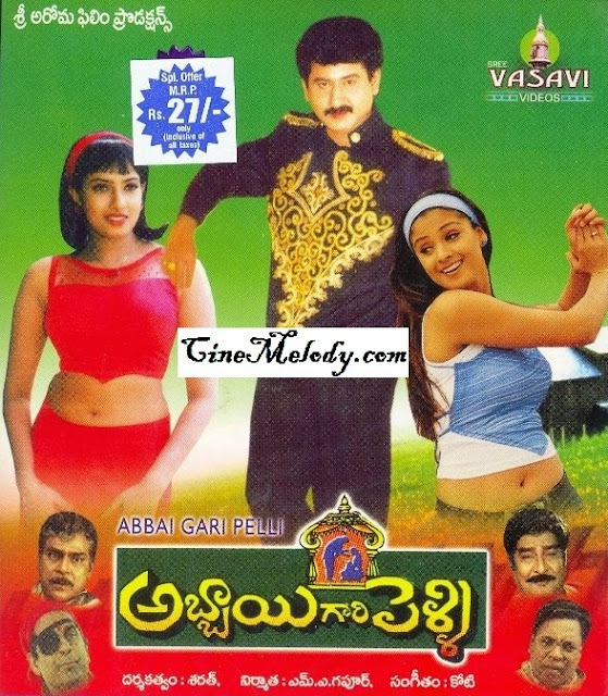 Abbai Gari Pelli Telugu Mp3 Songs Free  Download  1997
