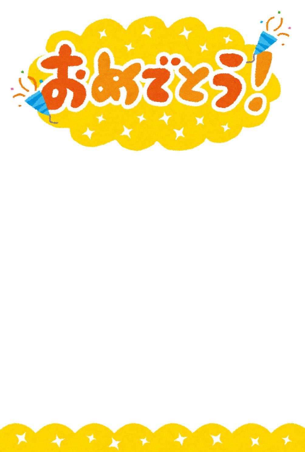 メッセージカードのテンプレート「おめでとう!」   かわいいフリー