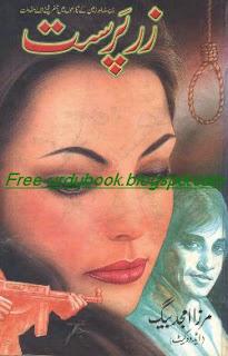 Zer Prest by Mirza Amjad Baig