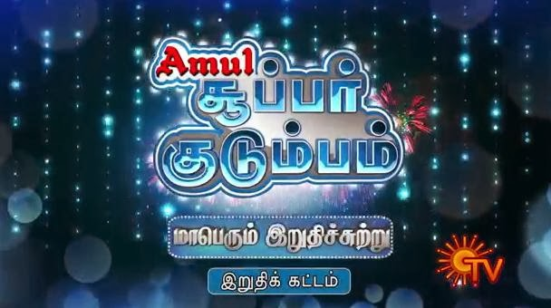 Super Kudumbam Season -2, Grand Finale Dt 26.01.2014 Sun Tv Episode 32 Grand Finals