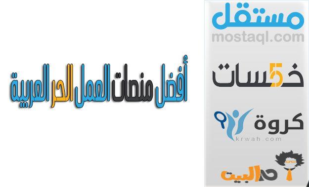 أفضل منصات العمل الحر العربية التي تستطيع تحقيق منها الربح و تنفيذ المشاريع كمستقل