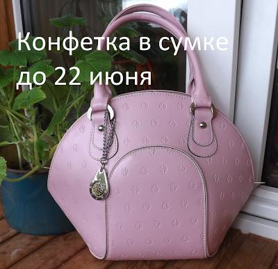 Конфетка от Наташи Кирпичевой