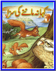 Kaha na manne ke saza by Moazzam Javed Bukhari