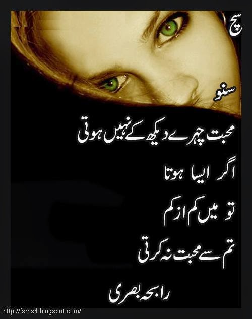 Download Urdu Poetry Sms & Cards