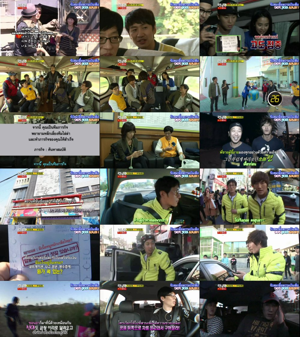 Runningman Sub Thai EP65