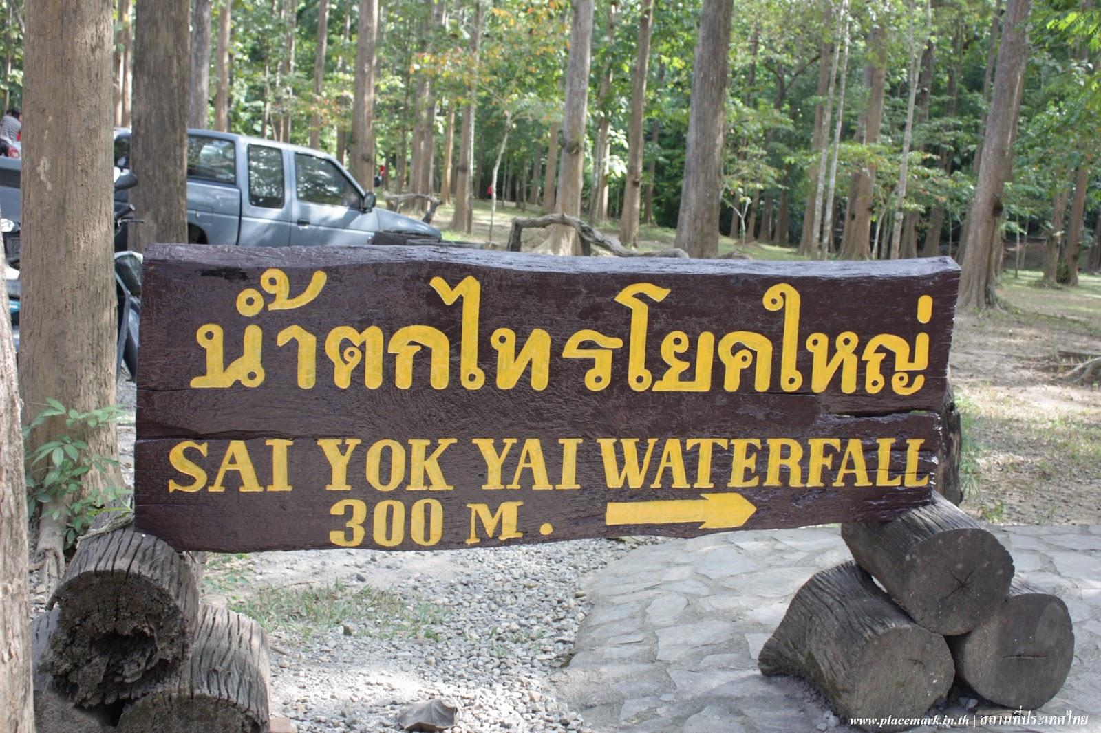 Sai Yok-Kanchanaburi  THAILAND SRIWILAI CHAIYO