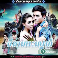 Thida Koh Sneh