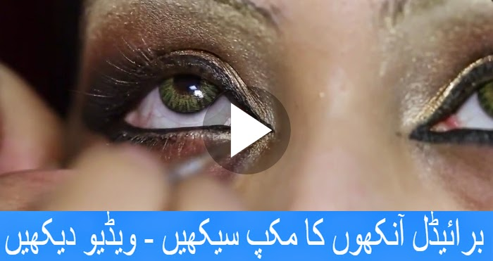 South Bridal Eye Makeup Tutorial : Indian Bridal Eyes Makeup Tutorial - B and G Fashion