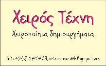ΔΗΜΙΟΥΡΓΗΜΑΤΑ-ΑΡΙΣΤΟΥΡΓΗΜΑΤΑ