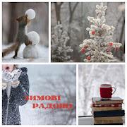 Зимние радости от Штампы с любовью