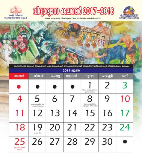 വിദ്യാഭ്യാസ കലണ്ടര് 2017-18