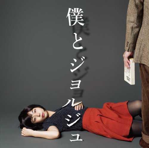 [Album] 僕とジョルジュ – 僕とジョルジュ (2015.08.19/MP3/RAR)