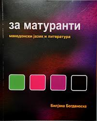 мојата книга