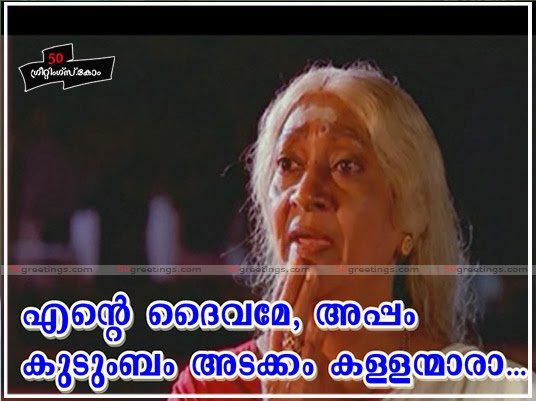 Facebook Malayalam Comment Images: Malayalam dialogues59