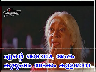 ente daivame , appam kudumbam adakkam kallnmaaraa philomena - Malayalam comedy dialogues