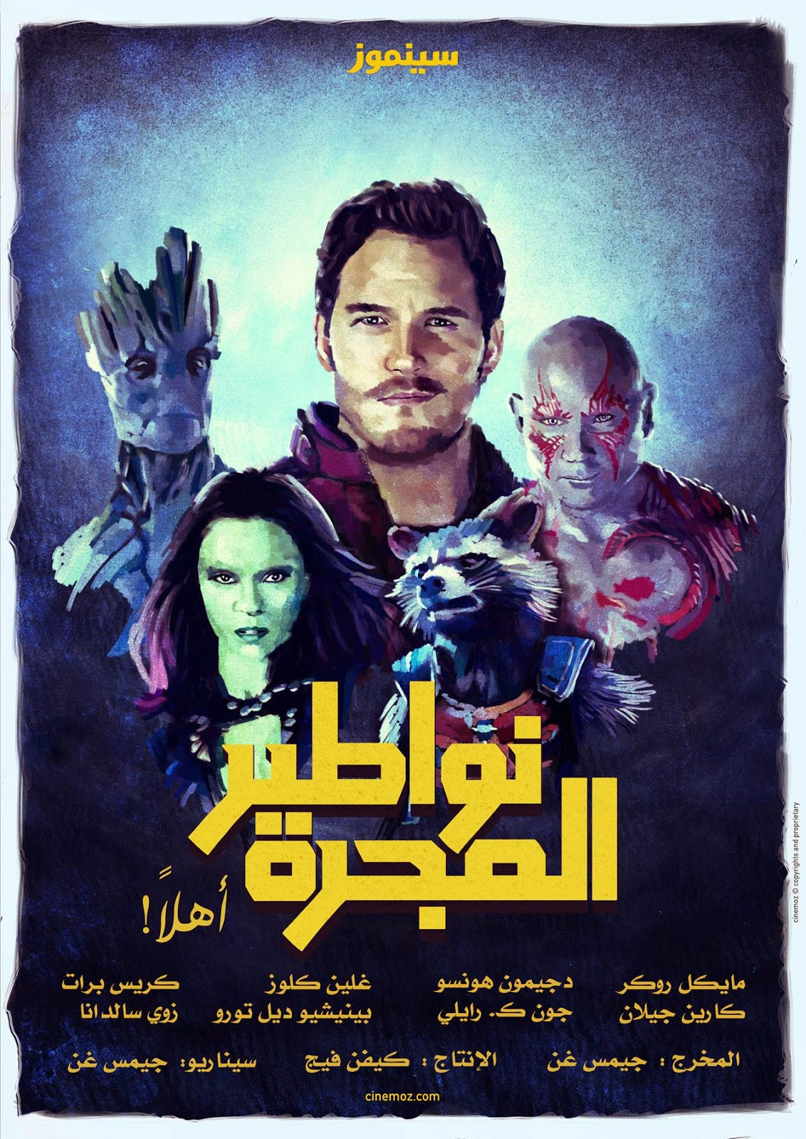 Guardians of the Galaxy Arabic