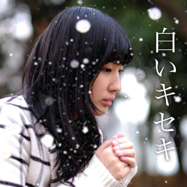 [Single] 有李沙-ありさ- – 白いキセキ (2016.01.21/MP3/RAR)