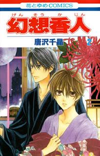 幻想香人 第01-02巻