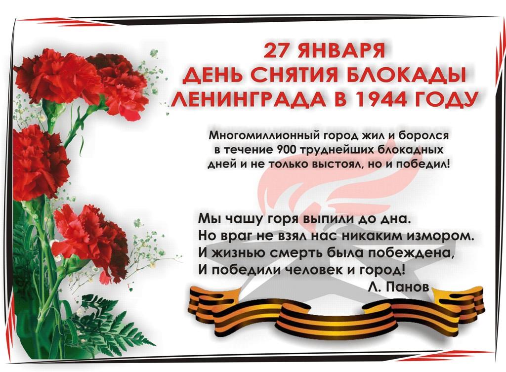 27 января- День воинской славы России