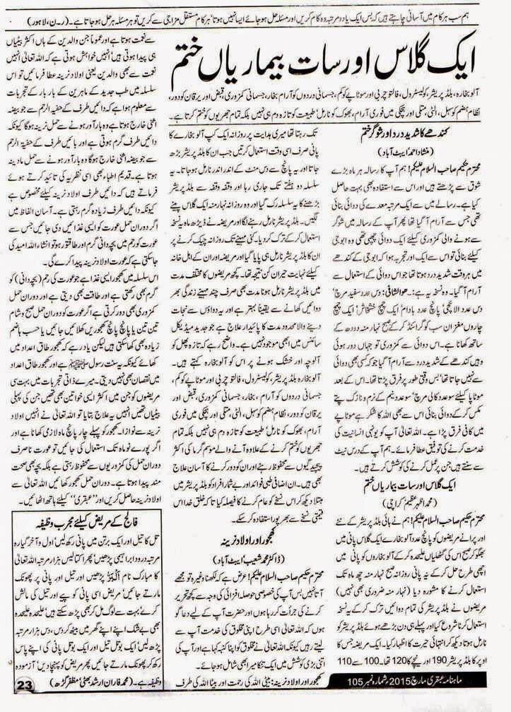 Page 23 Ubqari Magazine March 2015