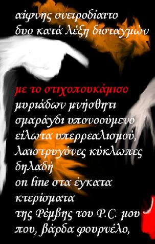 ΕΝΑΣ στίχος που είναι να βγει… να κρυφτούμε στις ΕΙΚΟΝΕΣ του, που έντυσαν επιθυμίες 69 Χρυσηίδων Ρέ