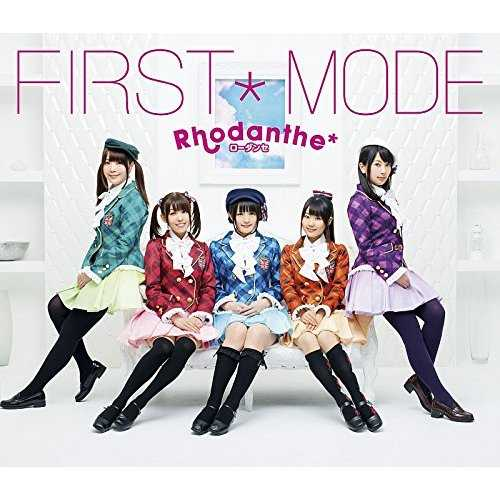 [Album] Rhodanthe* – FIRST*MODE (2015.09.02/MP3/RAR)