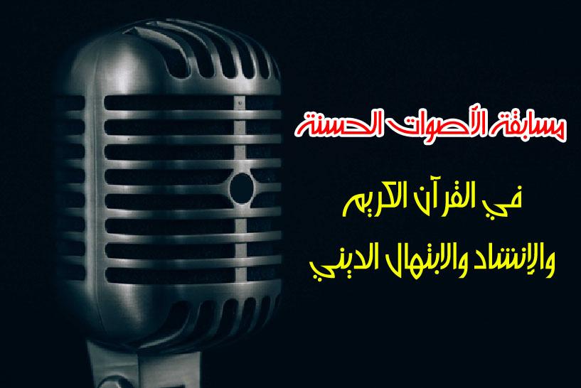 مسابقة الأصوات الحسنة للأوقاف المصرية في القرآن الكريم والإنشاد والابتهال الديني 1439-2018