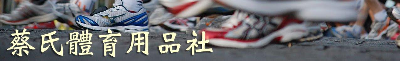 《Tsai's sports》蔡氏體育用品社官方網站