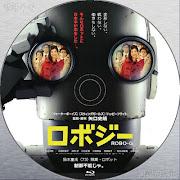 . 人役の、濱田岳にチャンカワイ、川島潤哉そしてロボットおたくの吉高由里子。