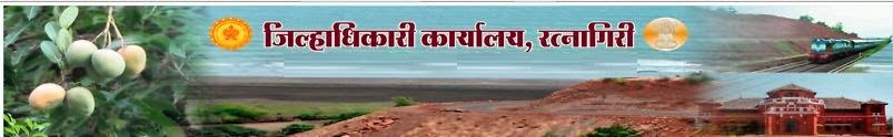 Ratnagiri Talathi Bharti 2014 Final Selection List Result