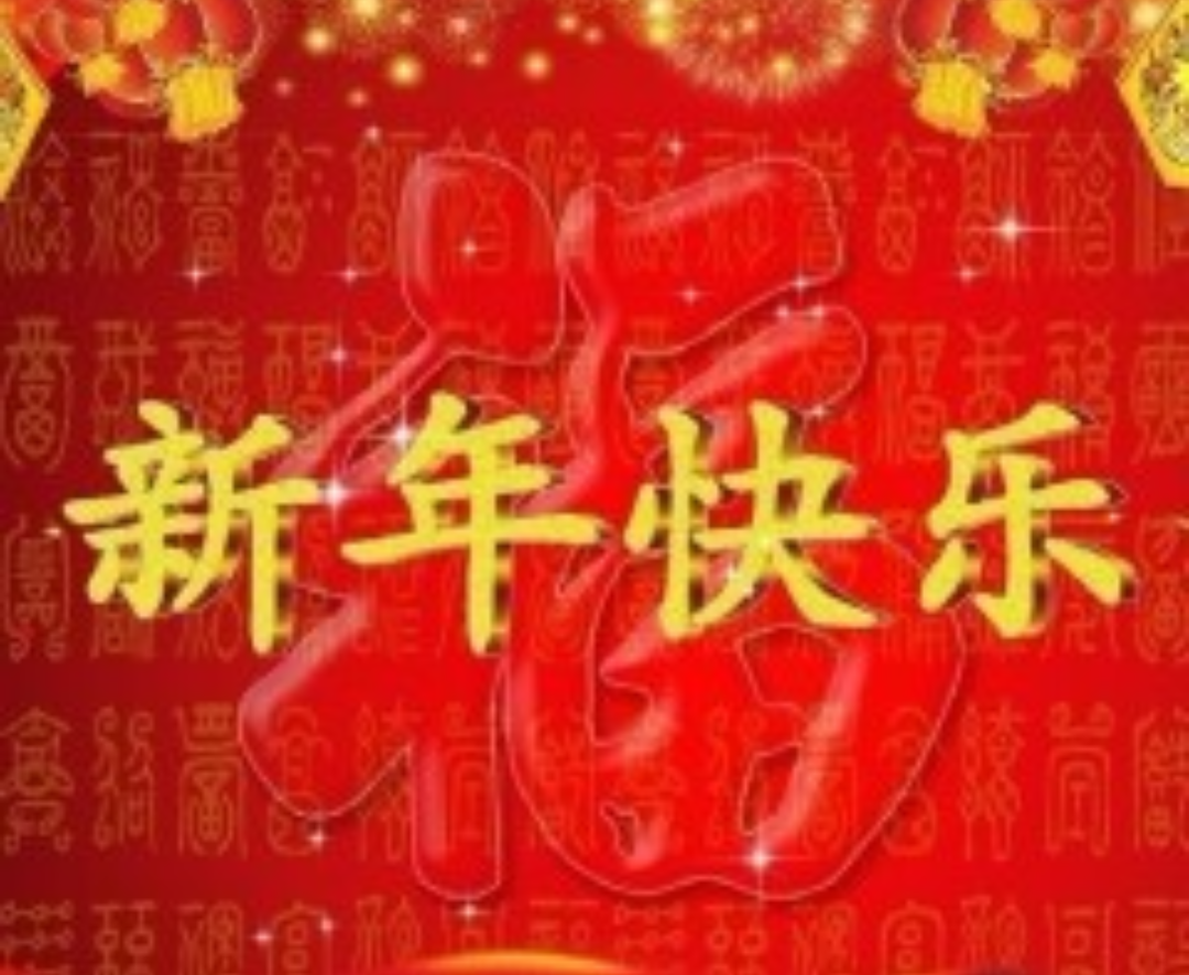 Поздравление на китайском языке 42