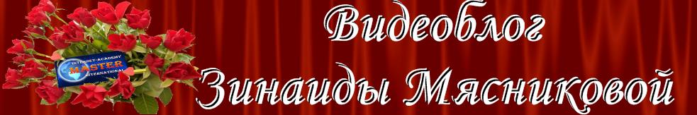 Видеоблог онлайн от Зинаиды Мясниковой
