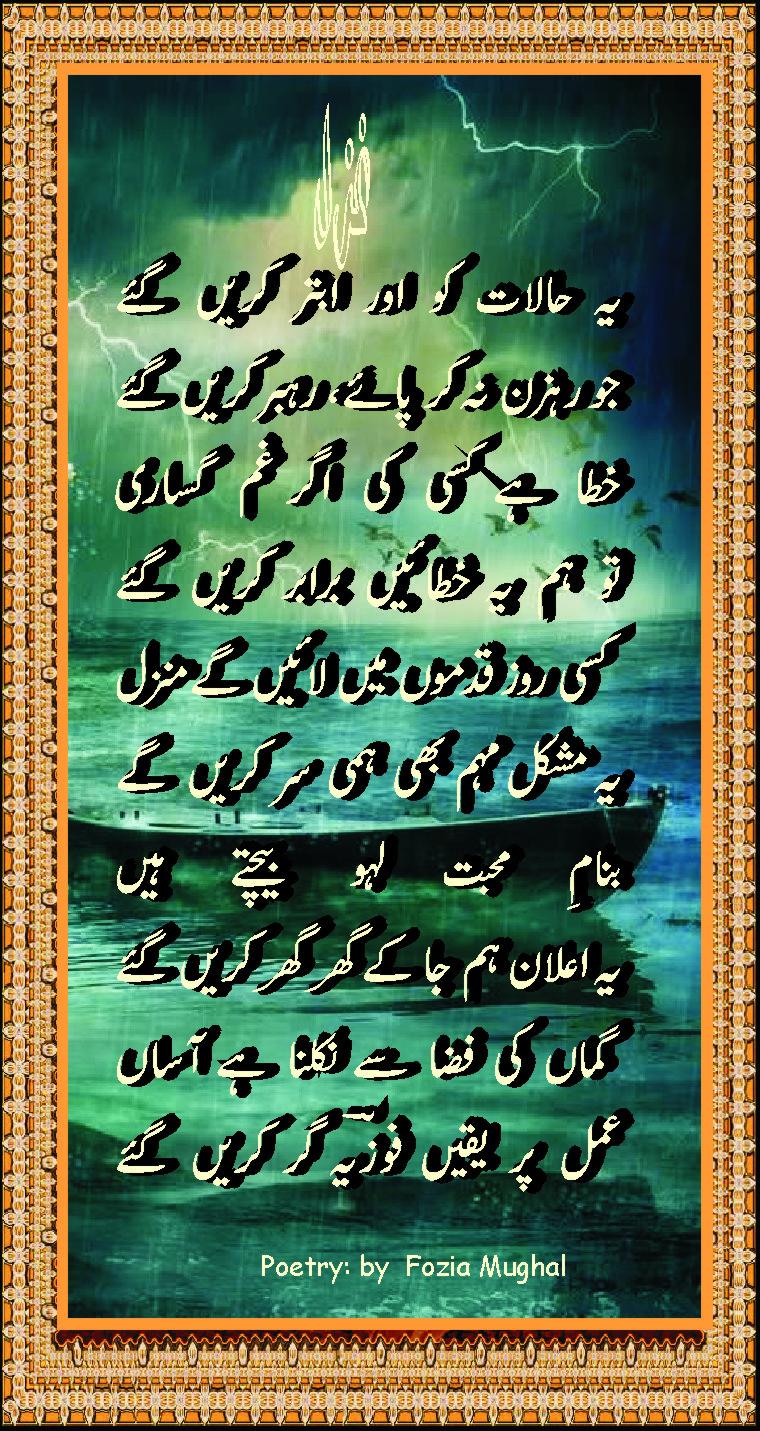 romantic urdu poetry: romantic urdu poetry by fozia mughal