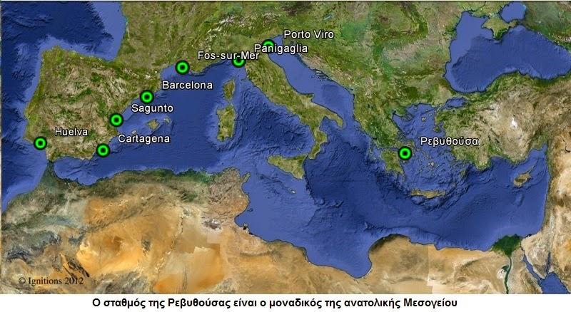 Ο σταθμός της Ρεβυθούσας είναι ο μοναδικός της ανατολικής Μεσογείου