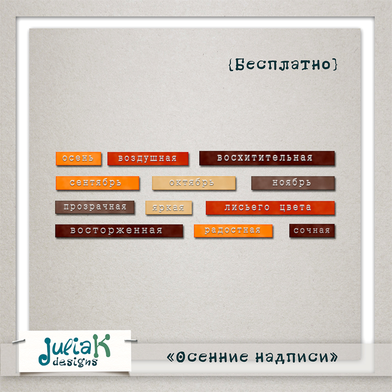 Скачать бесплатно, free download