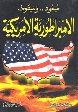 صعود وسقوط الامبراطورية الأمريكية - عبد الفتاح الجمل