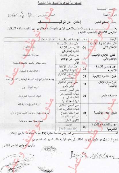 اعلان توظيف في بلدية سطح قنتيس بولاية تبسة اوت 2012 03.jpg