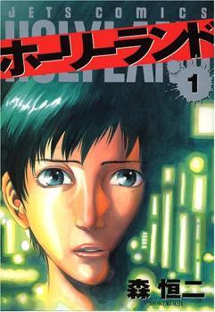 Holyland Manga