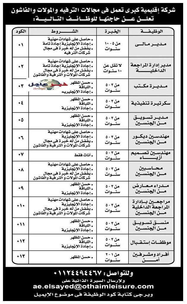 اعلانات وظائف جريدة الأهرام لكل المؤهلات داخل وخارج مصر - منشور اليوم 23 / 10