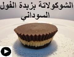 فيديو قوالب الشوكولاتة بزبدة الفول السوداني