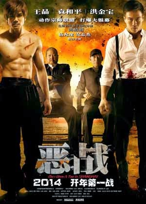 Once Upon A Time In Shanghai (2014) 720p Bluray cupux-movie.com