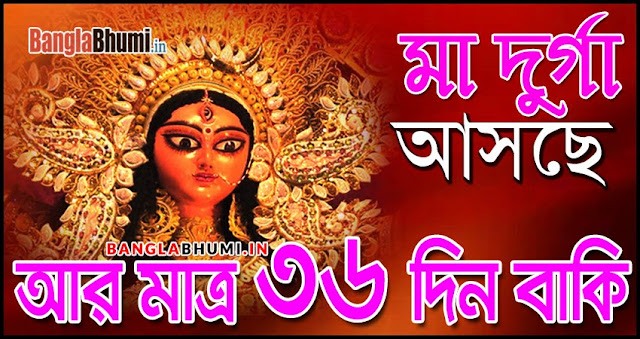 Maa Durga Asche 36 Din Baki - Maa Durga Asche Photo in Bangla