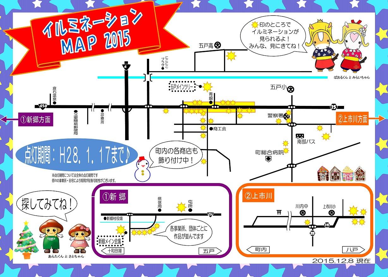 Gonohe Town's Illumination Map 2015 五戸町 イルミネーション地図 平成27年度